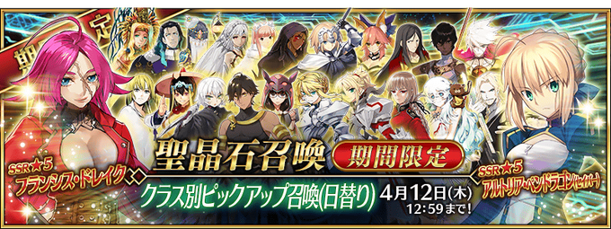 Class based gacha campaign april 2018.png