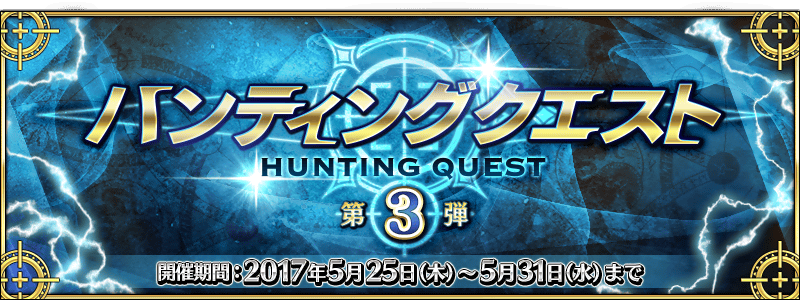 Hunting Quests Part III