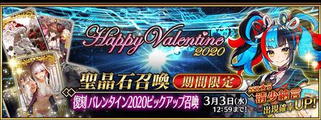 Valentine2020BannerRerun.png