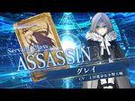 『Fate-Grand Order Arcade』サーヴァント紹介動画 グレイ