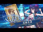 『Fate-Grand Order Arcade』サーヴァント紹介動画 葛飾北斎(セイバー)