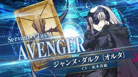 『Fate Grand Order Arcade』サーヴァント紹介動画 ジャンヌ・ダルク〔オルタ〕
