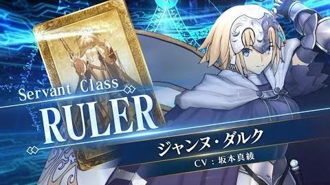 『Fate Grand Order Arcade』サーヴァント紹介動画 ジャンヌ・ダルク (ルーラー)