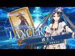 『Fate-Grand Order Arcade』サーヴァント紹介動画 虞美人(ランサー)