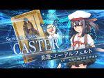 『Fate-Grand Order Arcade』サーヴァント紹介動画 美遊・エーデルフェルト