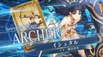 『Fate Grand Order Arcade』サーヴァント紹介動画 イシュタル(アーチャー)