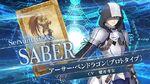 『Fate Grand Order Arcade』サーヴァント紹介動画 アーサー・ペンドラゴン〔プロトタイプ〕
