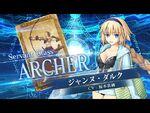 『Fate-Grand Order Arcade』サーヴァント紹介動画 ジャンヌ・ダルク(アーチャー)