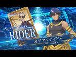 『Fate-Grand Order Arcade』サーヴァント紹介動画 オジマンディアス