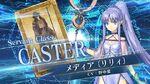 『Fate Grand Order Arcade』サーヴァント紹介動画 メディア〔リリィ〕