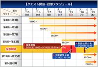 Meiho-sou schedule