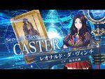 『Fate-Grand Order Arcade』サーヴァント紹介動画 レオナルド・ダ・ヴィンチ(キャスター)