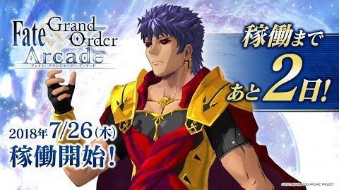 『Fate Grand Order Arcade』サーヴァント紹介動画 カリギュラ