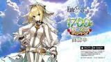 Fate Grand Order TVCM 17M DL