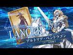 『Fate-Grand Order Arcade』サーヴァント紹介動画 アルトリア・ペンドラゴン(ランサー)