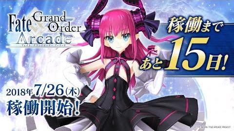 『Fate Grand Order Arcade』サーヴァント紹介動画 エリザベート・バートリー