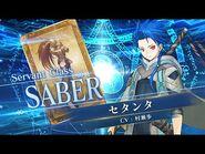 『Fate-Grand Order Arcade』サーヴァント紹介動画 セタンタ