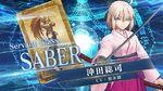 『Fate Grand Order Arcade』サーヴァント紹介動画 沖田総司