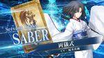 『Fate Grand Order Arcade』サーヴァント紹介動画 両儀式(セイバー)