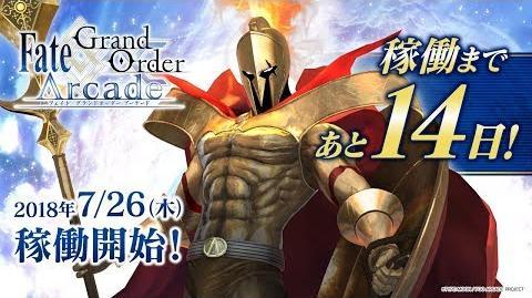 『Fate Grand Order Arcade』サーヴァント紹介動画 レオニダス一世