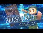 『Fate-Grand Order Arcade』サーヴァント紹介動画 ポール・バニヤン