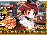 New Year Event 2019 Re-Run