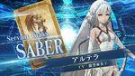 『Fate Grand Order Arcade』サーヴァント紹介動画 アルテラ(セイバー)