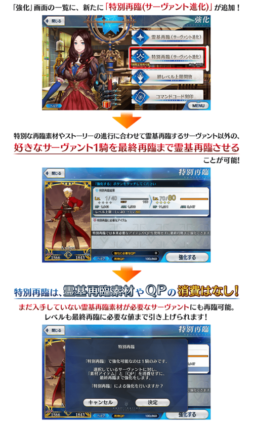 Special ascension info 2.png