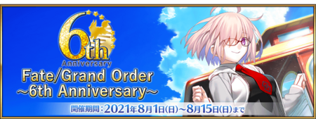 6thAnniBanner.png