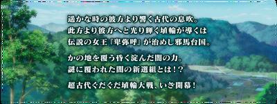 Yamatai Prologue.png