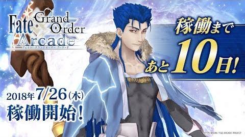 『Fate Grand Order Arcade』サーヴァント紹介動画 クー・フーリン