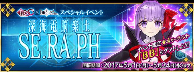 SERAPH banner.png