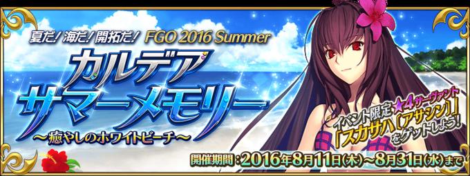 FGO 2016 Summer.png