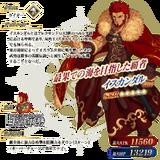Servant details 108