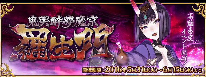 Banner Ibaraki Douji Event.png