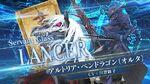 『Fate Grand Order Arcade』サーヴァント紹介動画 アルトリア・ペンドラゴン〔オルタ〕(ランサー)