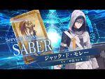 『Fate-Grand Order Arcade』サーヴァント紹介動画 ジャック・ド・モレー