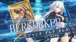 『Fate Grand Order Arcade』サーヴァント紹介動画 ジャンヌ・ダルク〔オルタ〕(バーサーカー)