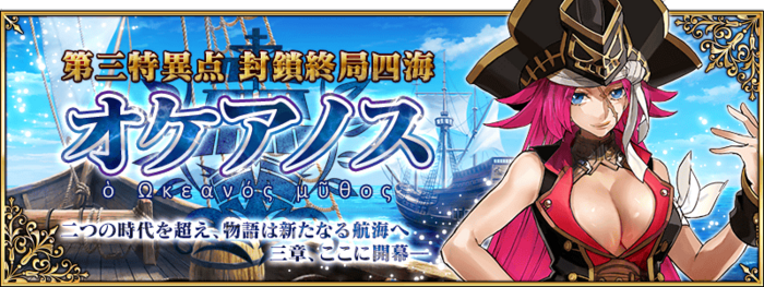 Okeanos release banner.png