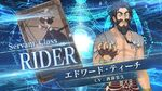 『Fate Grand Order Arcade』サーヴァント紹介動画 エドワード・ティーチ