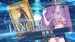 『Fate Grand Order Arcade』サーヴァント紹介動画 源頼光(ランサー)