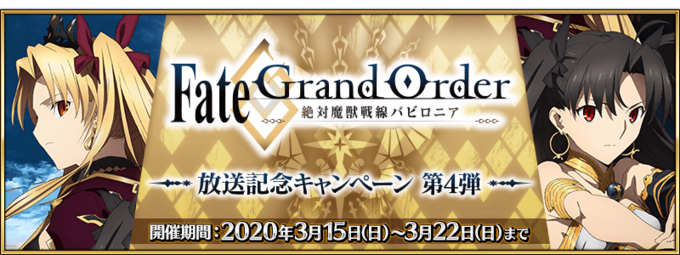 FGO EP7 Campaign IV.png