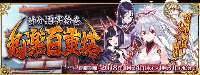 Setsubun2018 banner2.png