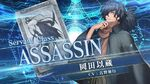 『Fate Grand Order Arcade』サーヴァント紹介動画 岡田以蔵