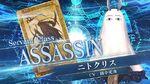『Fate Grand Order Arcade』サーヴァント紹介動画 ニトクリス(アサシン)