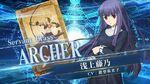 『Fate Grand Order Arcade』サーヴァント紹介動画 浅上藤乃