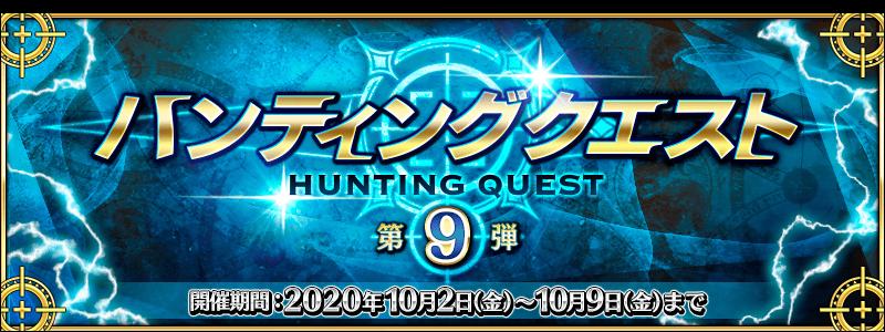 Hunting Quests Part IX