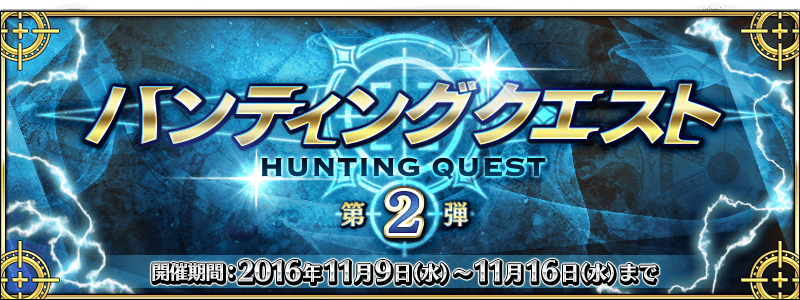 Hunting Quests Part II