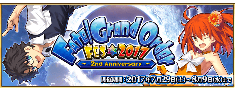 Fate/Grand Order Fes. 2017 ~2nd Anniversary~ Memorial Quest