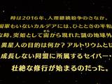 Saber Wars Event Re-run/Thông tin chính